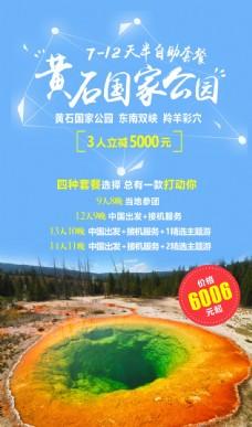黄石国家公园旅游广告 美国旅游