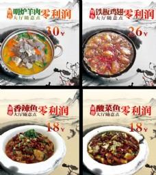 中國風美食