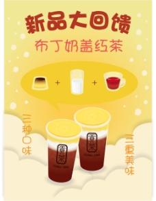 贡茶宣传单