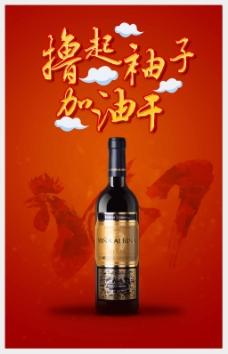 红酒新春红色海报