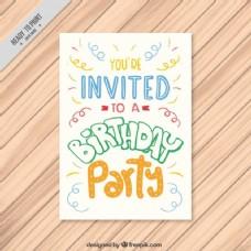 生日快乐的邀请