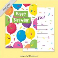 用五颜六色的气球和糖果棒的邀请卡