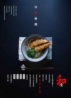 蓝色简约日本料理宣传海报psd分层