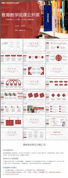 教育教学培训课件通用通用PPT模板