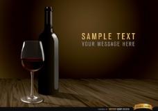 酒瓶和玻璃背景