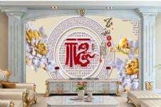 福字花卉纹理背景墙