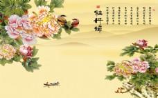 牡丹中式装饰背景墙