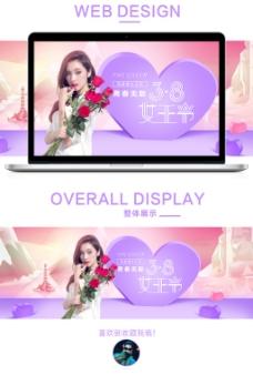 淘宝天猫38女王节全屏海报