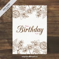 弗洛勒尔的生日卡