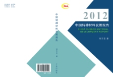 中国特种材料发展报告