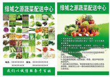 蔬菜水果传单