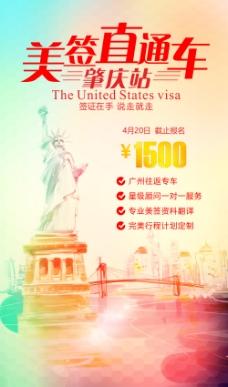 美国签证 美签直通车
