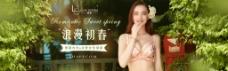 春季绿色浪漫唯美女装内衣海报banner