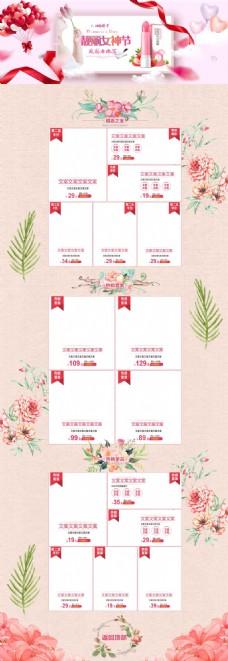 美妆春季新品春天春游手绘插画花朵粉色浪漫首页