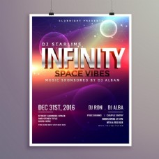 派对的银河海报