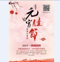 元宵节节日海报公司祝福