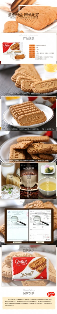电商淘宝糕点饼酥美食食品详情页宝贝描述