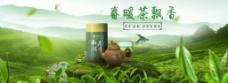茶叶电商海报