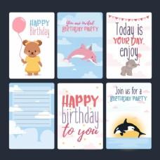 生日卡片收集