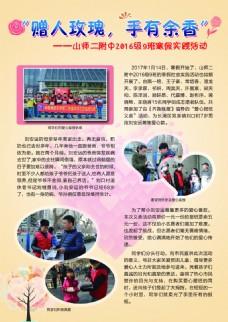 校园公益活动
