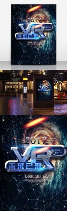 VR宣传海报设计模板