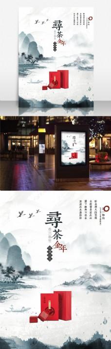 水墨山水茶文化海报