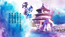 漫步帝都 北京 旅游 故宫 水彩