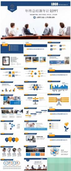 蓝黄配色框架完整商务工作汇报ppt模板
