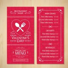 情人节快乐西餐厅菜单