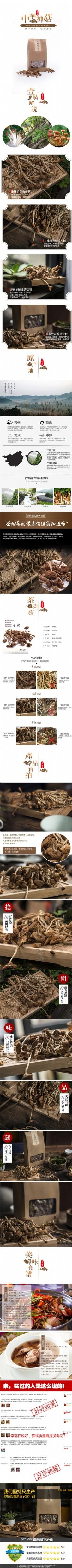 电商淘宝蘑菇香菇美食食品详情页宝贝描述