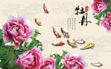 牡丹花卉装饰背景墙