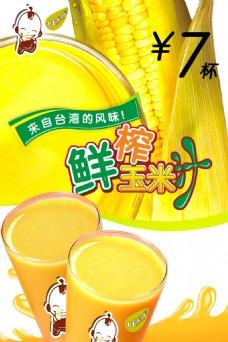 台湾风味鲜榨玉米汁