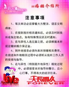 梅珠婚姻介绍所制度