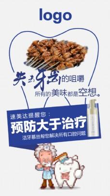微商口腔产品海报