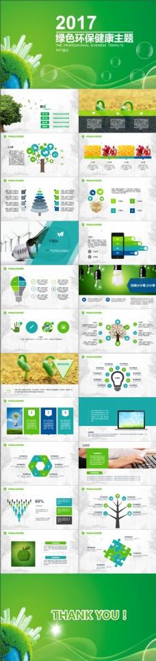 2017绿色环保健康主题