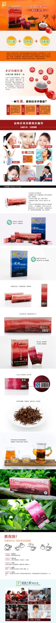 淘宝有机红茶叶详情页尤仙子中国梦健康梦