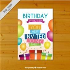 带生日礼物的彩色生日卡