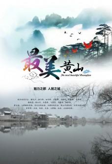 黄山旅游海报
