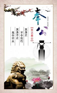 廉政文化免费下载  廉政文化  中国风