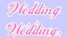婚礼 logo