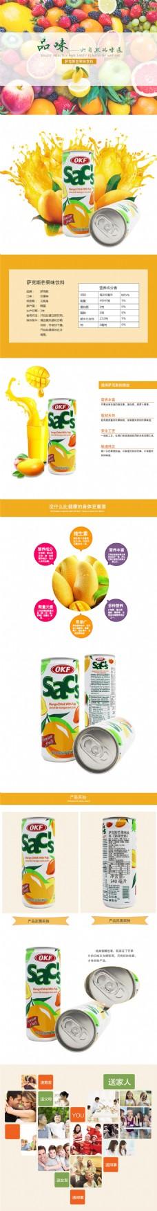 电商淘宝饮料果汁美食食品详情页宝贝描述