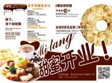 甜甜圈开业促销海报