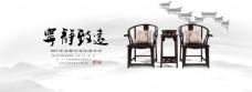 逸凡之嘉新中式椅子海报聚宝盆海报水墨中式