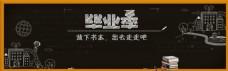 毕业季旅行banner