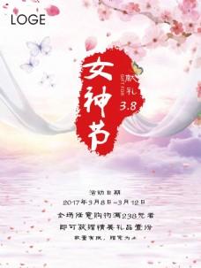三生三世女神节