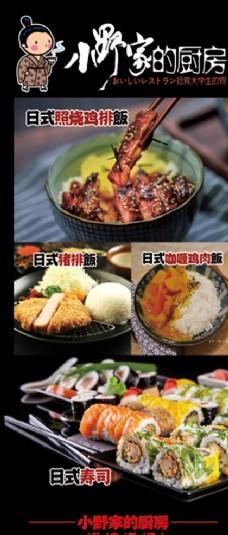 日本料理菜品展示