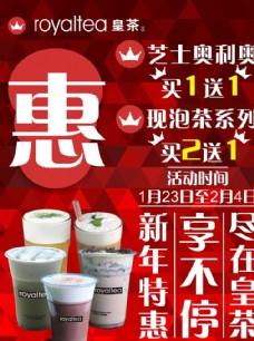 奶茶促銷海報