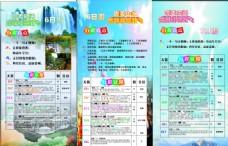 贵州旅行三折页