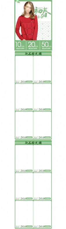 手机无线端新品首页模板