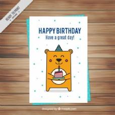 漂亮熊生日卡